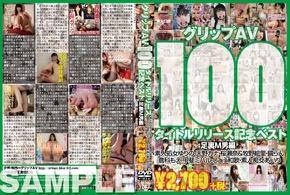 グリップAV100タイトルリリース記念ベスト 足裏M男編 [GRFS-014]