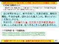 【2017/05/19金八アゴラ】(資料編)マック赤坂氏登場★憲法改正のスケジュール